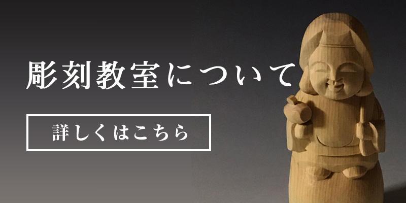 彫刻教室について