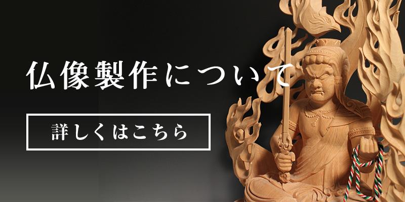 仏像製作について